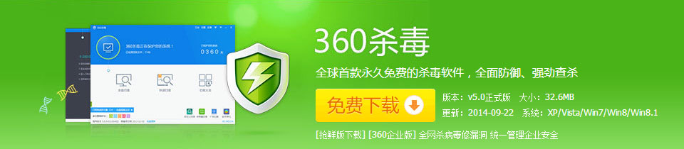 360杀毒是一款一次性通过VB100认证的国产杀软
